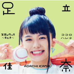Egaono Tsukurikata Kimuchi Kokoro Harete - Kana Adachi