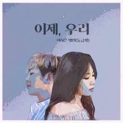 We're Now (Single) - Lee Si Eun, Byeong Min