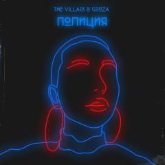 Полиция - The Villars, Groza