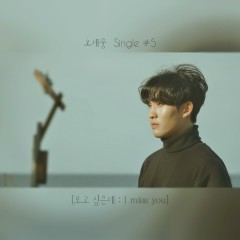I Wanna To See You (Single)