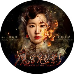 The Phantom of Theatre (Original Motion Picture Soundtrack) - Yu-Peng Chen, A-Lin, Eric Juu