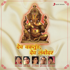 Dev Vakratunda Dev Lambodar - Various Artists