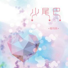 Cái Đuôi Nhỏ / 小尾巴