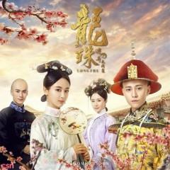 Long Châu Truyền Kỳ OST / 龙珠传奇 电视剧原声带