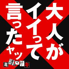 Otonaga Iitte Ittayatsu - Mio Yamazaki