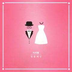 For My Bride 벚꽃웨딩 - E Z Hyoung