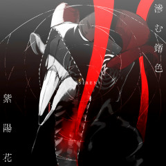 Nijimu Sabiiro / Ajisai - MEMAI SIREN