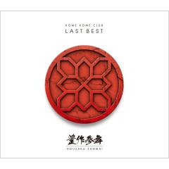 Last Best - Housaku Zanmai - Kome Kome Club