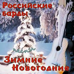 Rossiyskie bardy: zimnie novogodnie pesni - Various Artists