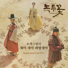 Nokdu Flower OST Part.1 - Forestella