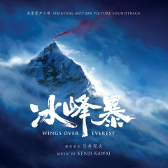Wings Over Everest (Original Motion Picture Soundtrack) - Kenji Kawai