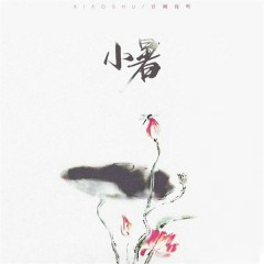 Tiểu Thử / 小暑 (Single) - Âm Khuyết Thi Thính, Triệu Phương Tịnh