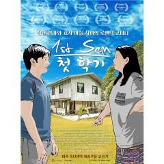 1st Sem (Original Motion Picture Soundtrack) - Ha Jin Woo, 홍가