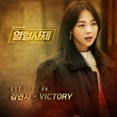 The Fiery Priest OST Part.6 - Kim Yeon Ji