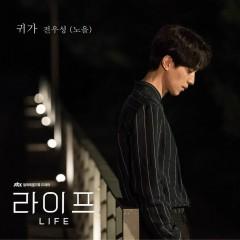 Life OST Part.4
