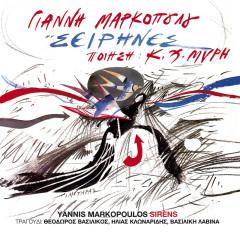 Sirines - Yannis Markopoulos