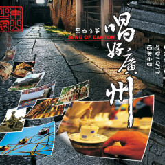 Chang Hao Guang Zhou - Dong Shan Shao Ye