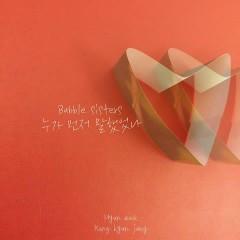 Nuga Meonjeo Malhaess-Eossna (Single) - Bubble Sisters