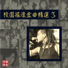 校園搖滾金曲精選03 - Various Artists