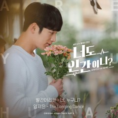 Are You Human Too OST Part.3
