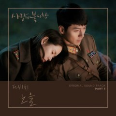 Crash Landing On You OST Part.3 (Single) - Davichi