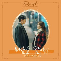 Touch Your Heart OST Part.4 - SEORYOUNG, Lena (GWSN)