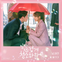 Clean with Passion for Now OST Part.7