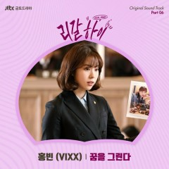 Legal High OST Part.6