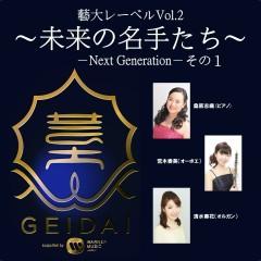 Geidai Label Vol.2: Next Generation 1 - Various Artists