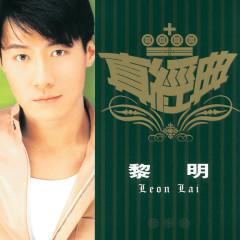 Zhen Jin Dian - Leon Lai - Leon Lai