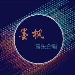 墨枫音乐合辑 - Various Artists