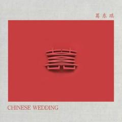 Hỉ / 囍 (Single) - Cát Đông Kỳ