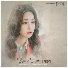 Hide and Seek OST Part.5