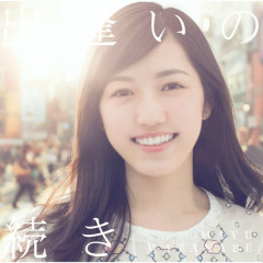 Deaino Tsuzuki Type-B - Mayu Watanabe