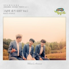 Father, I'll Take Care Of You OST Part.5 - Man's Avenue