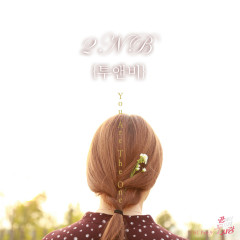 Second To Last Love OST Part.9 - 2NB