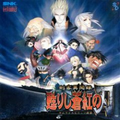 Kenkaku Ibunroku Yomigaerishi Soukou no Yaiba: Samurai Spirits Shinshou CD2 No.2