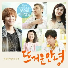Passionate Goodbye OST - Lee Hong Ki