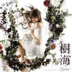 こもりうた/ヒメゴト (Komoriuta / Himegoto) - Jyukai