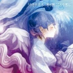 うたかた花火 / 星が瞬くこんな夜に (Utakata Hanabi / Hoshi ga Matataku Konna Yoru ni)  - supercell