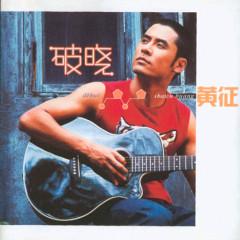 破晓 / Bình Minh - Huỳnh Chinh