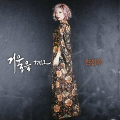 Breaking A Mirror (Single) - Hyun Jin Ju
