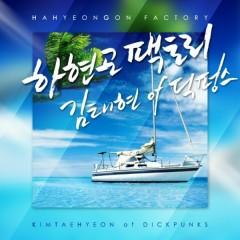 Calendar July 2016 Hapaek (Single) - Ha Hyun Gon Factory