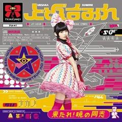 Kitare! Akatsuki no Doshi - Uesaka Sumire