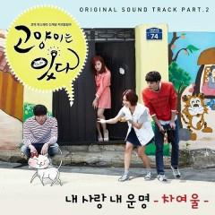 My Dear Cat OST Part. 2 - Cha Yeoul