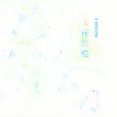 雨の海 (Ame no Umi)  - Yanagi Nagi