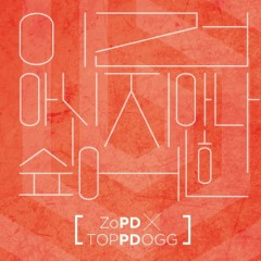 This Isn't Right - Cho PD,Topp Dogg