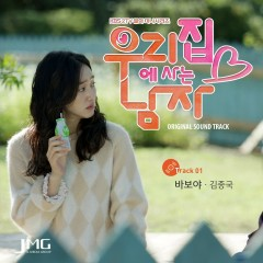 The Man Living In Our House OST Part.1 - Kim Jong Kook
