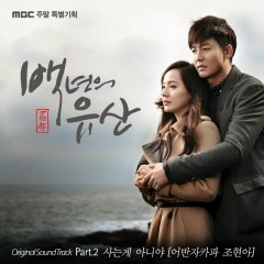 A Hundred Year's Inheritance OST Part.2
