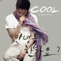 20 Years Of COOL - 